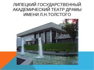 ЛИПЕЦКИЙ ГОСУДАРСТВЕННЫЙ АКАДЕМИЧЕСКИЙ ТЕАТР ДРАМЫ ИМЕНИ Л.Н.ТОЛСТОГО