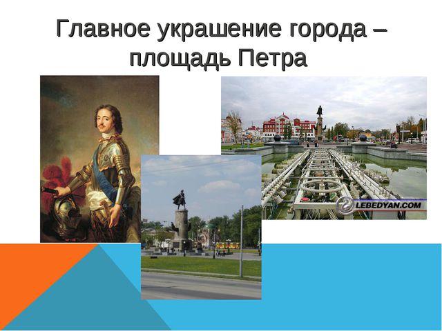 Главное украшение города – площадь Петра