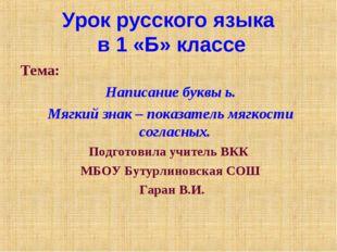 Урок русского языка в 1 «Б» классе Тема: Написание буквы ь. Мягкий знак – пок