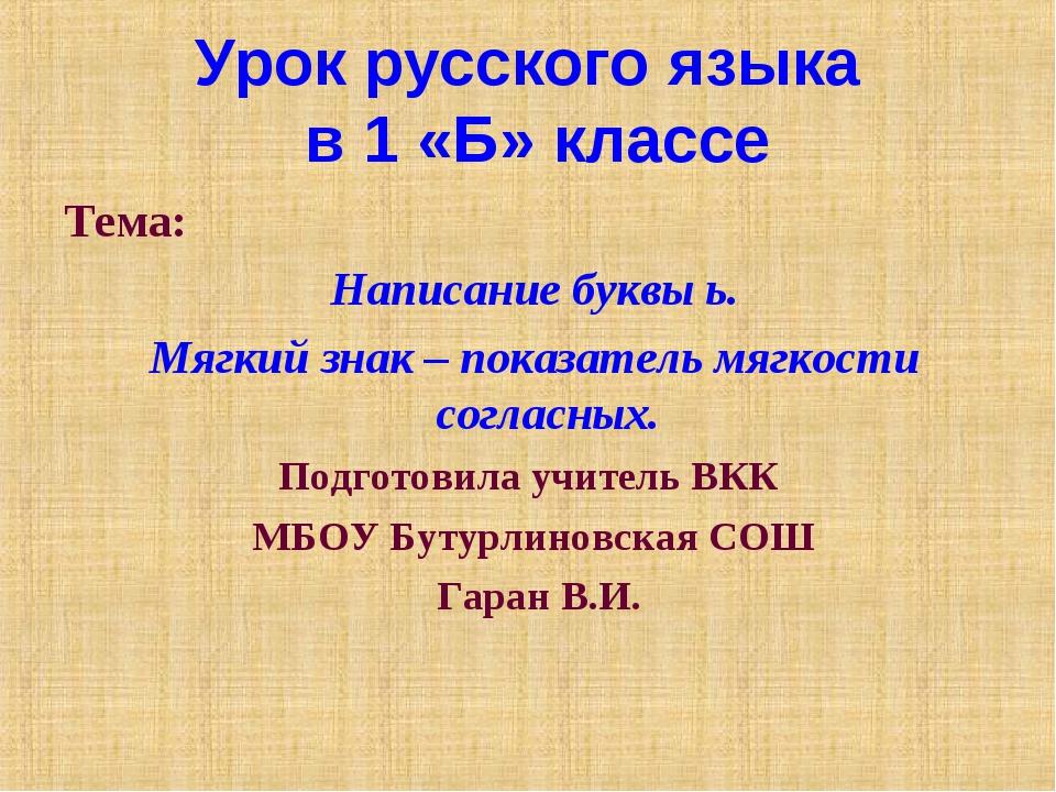 Урок русского языка в 1 «Б» классе Тема: Написание буквы ь. Мягкий знак – пок...