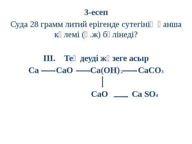 3-есеп Суда 28 грамм литий ерігенде сутегінің қанша көлемі (қ.ж) бөлінеді? ІІ...