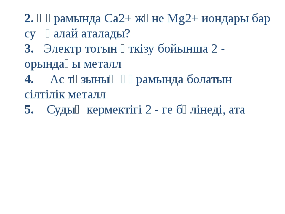 2. Құрамында Са2+ және Mg2+ иондары бар су қалай аталады? 3. Электр тогын өт...