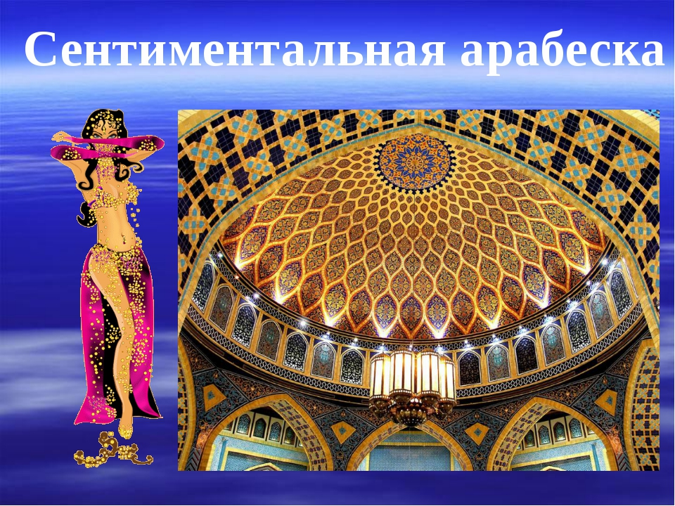 Сентиментальная арабеска