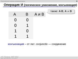 * Операция И (логическое умножение, конъюнкция) также: A·B, A  B конъюнкция