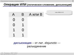 * Операция ИЛИ (логическое сложение, дизъюнкция) также: A+B, A  B дизъюнкция