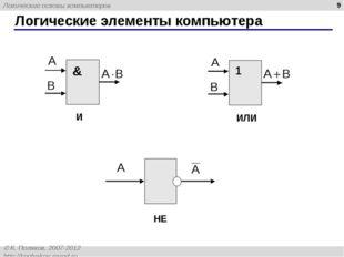 Логические элементы компьютера * НЕ И ИЛИ Логические основы компьютеров  К.