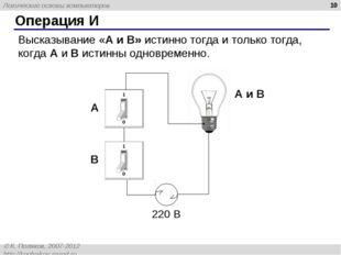 * Операция И Высказывание «A и B» истинно тогда и только тогда, когда А и B и