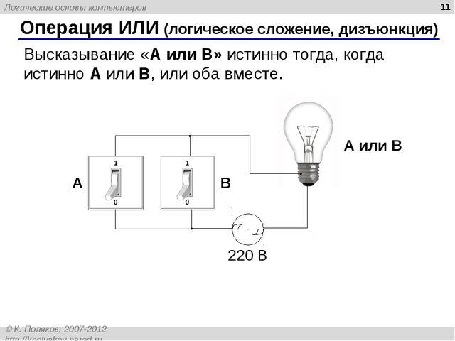* Операция ИЛИ (логическое сложение, дизъюнкция) Высказывание «A или B» истин...