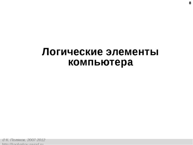 * Логические элементы компьютера  К. Поляков, 2007-2012 http://kpolyakov.nar...