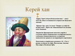 Керей хан Кирай, Гирей (год рождения неизвестен — около 1473/74), один из ос