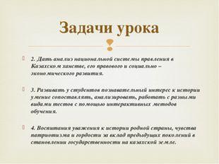 Задачи урока 2. Дать анализ национальной системы правления в Казахском ханств