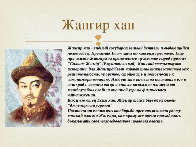 Жангир хан Жангир хан - видный государственный деятель и выдающийся полководе...
