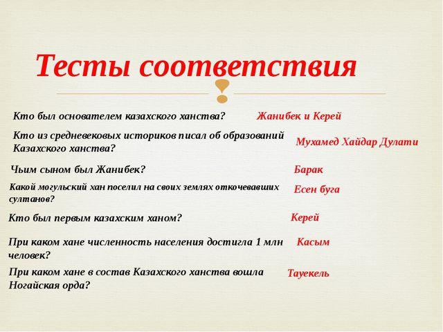 Кто был основателем казахского ханства? Жанибек и Керей Кто из средневековых...