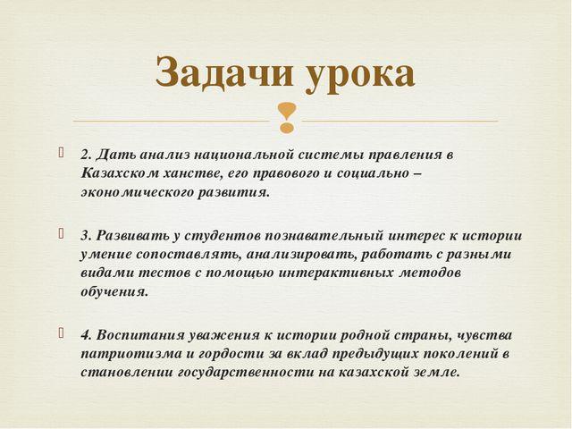 Задачи урока 2. Дать анализ национальной системы правления в Казахском ханств...