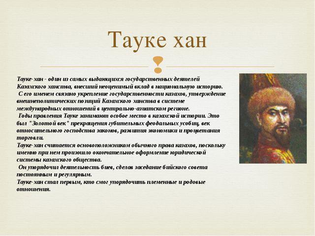 Тауке хан Тауке-хан - один из самых выдающихся государственных деятелей Казах...