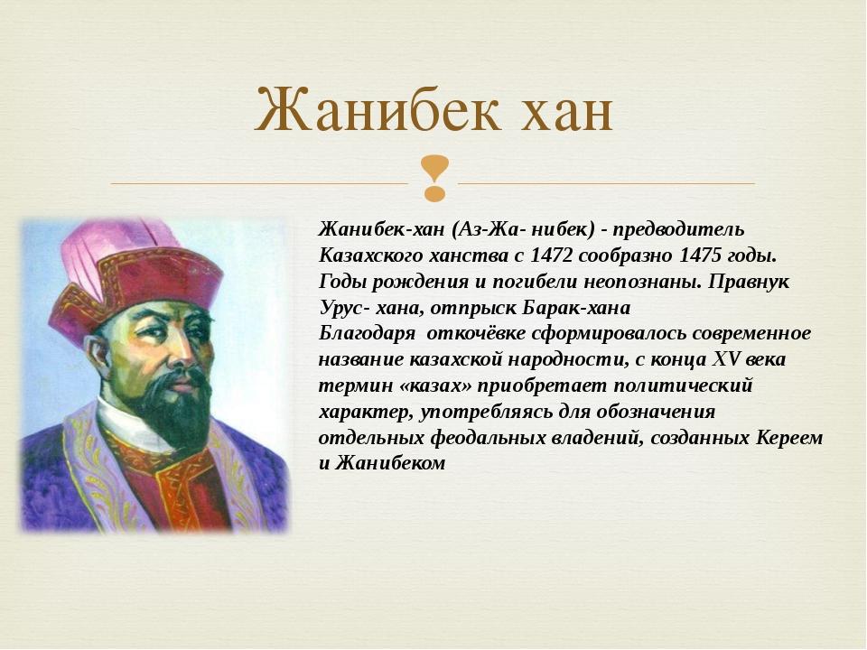 Жанибек хан Жанибек-хан (Аз-Жа- нибек) - предводитель Казахского ханства с 14...