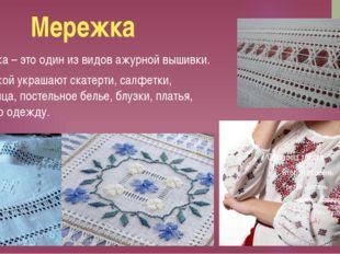 Мережка Мережка – это один из видов ажурной вышивки. Мережкой украшают скатер
