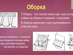 Оборка ! Оборка – это полоса ткани один срез которой , собран на сборку и сое