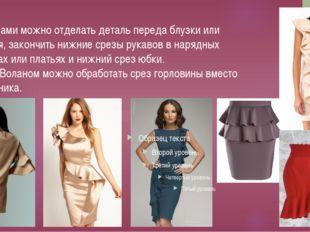 Воланами можно отделать деталь переда блузки или платья, закончить нижние сре