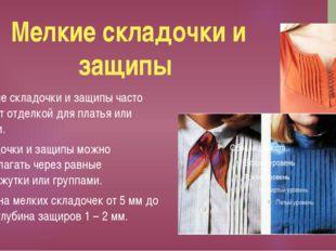 Мелкие складочки и защипы Мелкие складочки и защипы часто служат отделкой для