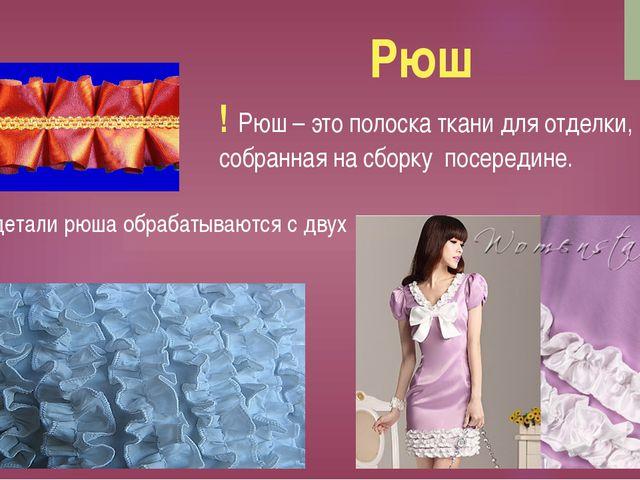 Рюш ! Рюш – это полоска ткани для отделки, собранная на сборку посередине. Ср...