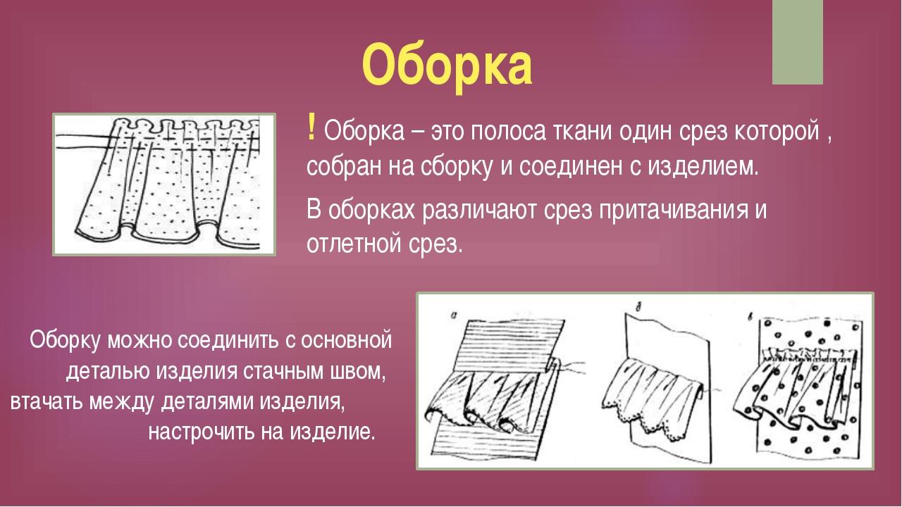Оборка ! Оборка – это полоса ткани один срез которой , собран на сборку и сое...