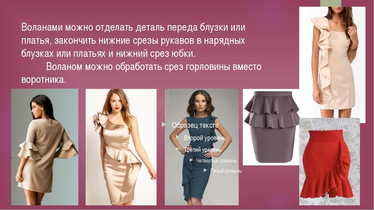 Воланами можно отделать деталь переда блузки или платья, закончить нижние сре...