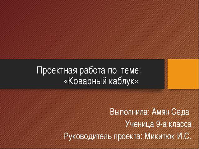 Проектная работа по теме: «Коварный каблук» Выполнила: Амян Седа Ученица 9-а...
