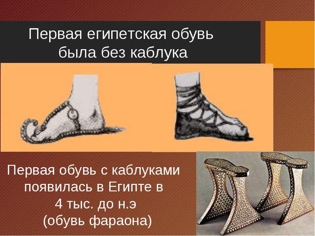Первая египетская обувь была без каблука Первая обувь с каблуками появилась в...