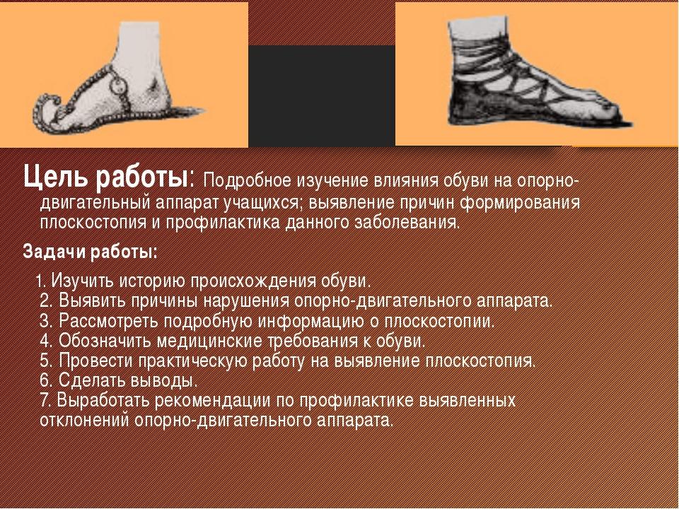 Цель работы: Подробное изучение влияния обуви на опорно-двигательный аппарат...
