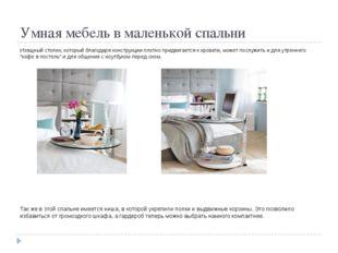 Умная мебель в маленькой спальни Изящный столик, который благодаря конструкци