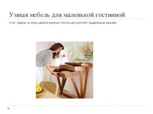 Умная мебель для маленькой гостинной А это - редкое, но очень удобное решение