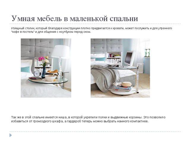 Умная мебель в маленькой спальни Изящный столик, который благодаря конструкци...
