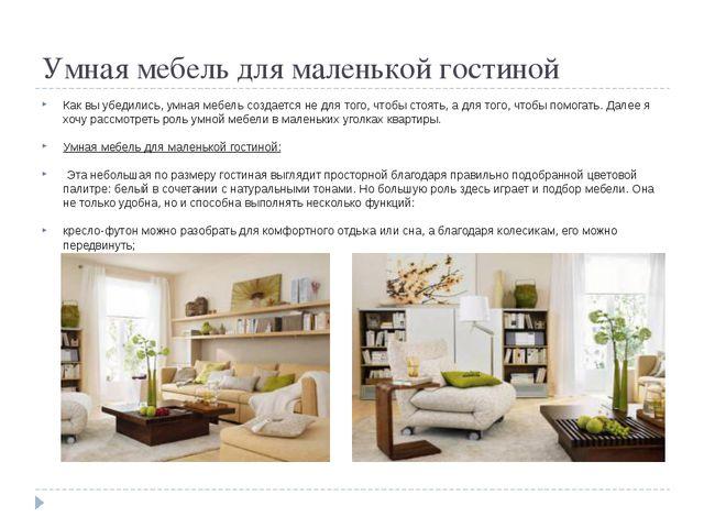 Умная мебель для маленькой гостиной Как вы убедились, умная мебель создается...