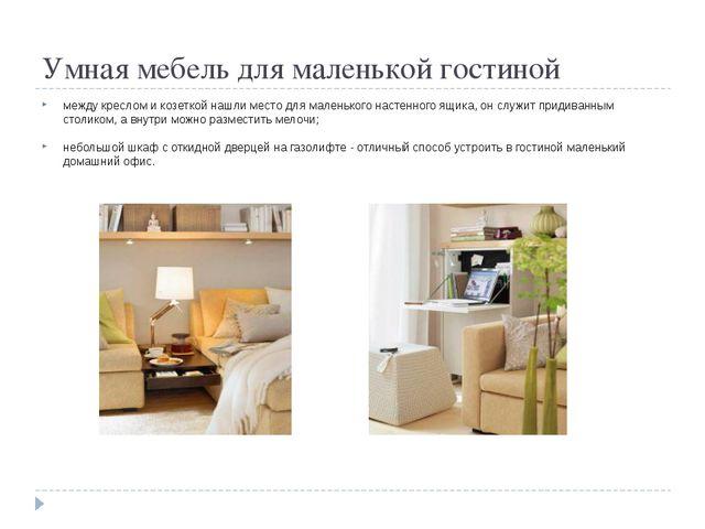 Умная мебель для маленькой гостиной между креслом и козеткой нашли место для...