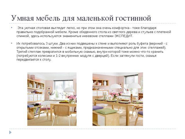 Умная мебель для маленькой гостинной Эта уютная столовая выглядит легко, но...