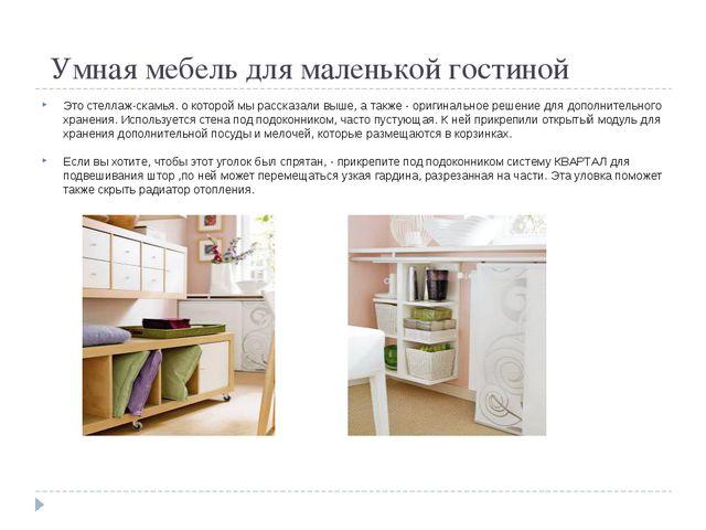 Умная мебель для маленькой гостиной Это стеллаж-скамья. о которой мы рассказ...