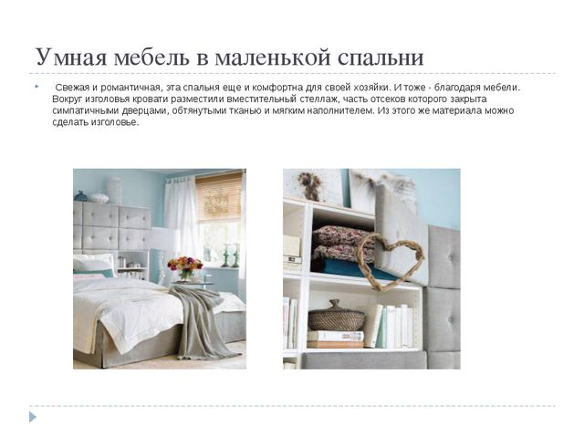 Умная мебель в маленькой спальни Свежая и романтичная, эта спальня еще и ком...