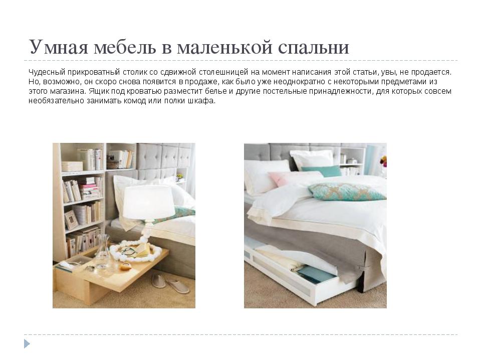 Умная мебель в маленькой спальни Чудесный прикроватный столик со сдвижной сто...