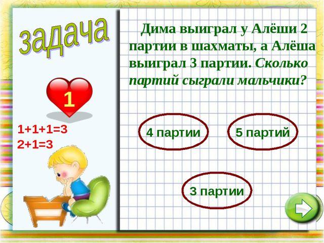 Логические задачи по математике 3-4 класс