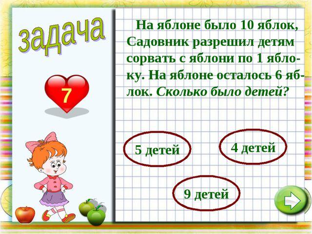 На яблоне было 10 яблок, Садовник разрешил детям сорвать с яблони по 1 ябло-...