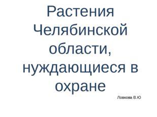 Растения Челябинской области, нуждающиеся в охране Ловкова В.Ю