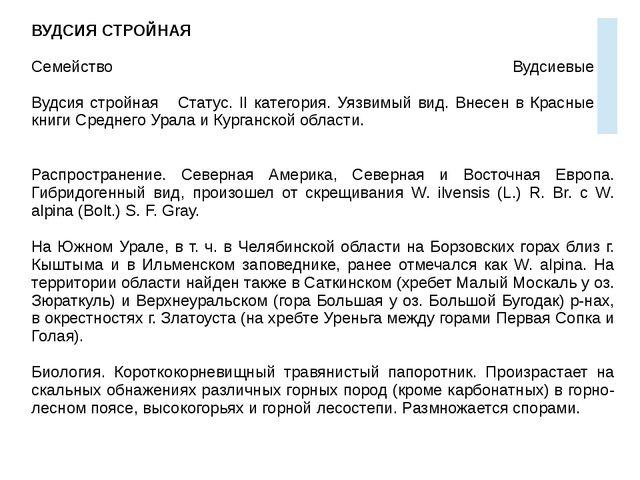 ВУДСИЯ СТРОЙНАЯ Семейство Вудсиевые  Вудсия стройная Статус. II категор...