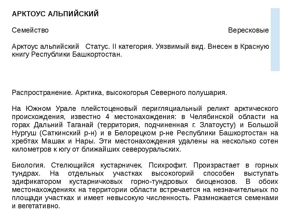 АРКТОУС АЛЬПИЙСКИЙ  Семейство Вересковые  Арктоус альпийский Статус. II...