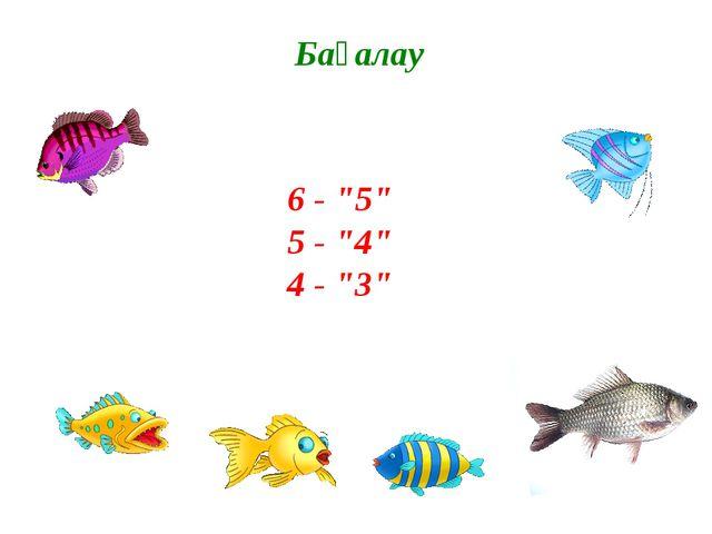 """6 - """"5"""" 5 - """"4"""" 4 - """"3"""" Бағалау"""