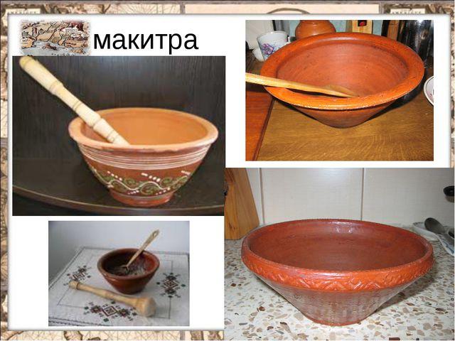 макитра