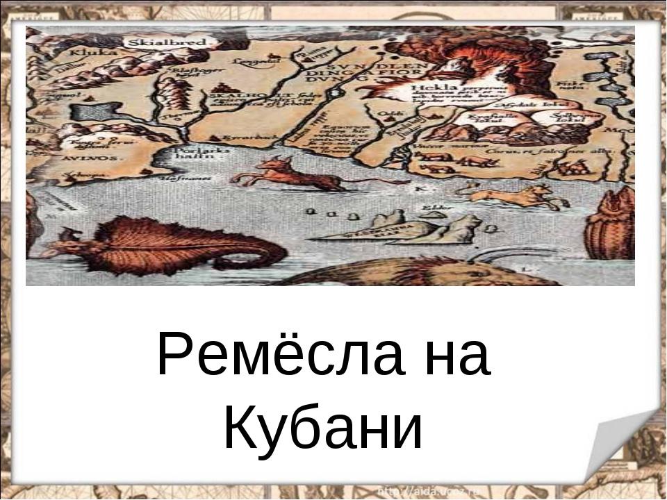 Ремёсла на Кубани