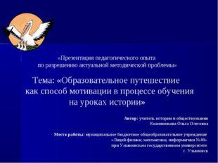 «Презентация педагогического опыта по разрешению актуальной методической про