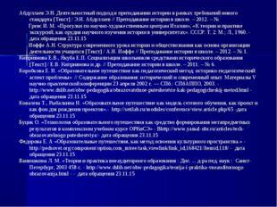 Абдуллаев Э.Н. Деятельностный подход в преподавании истории в рамках требован