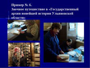 Пример № 6. Заочное путешествие в «Государственный архив новейшей истории Уль